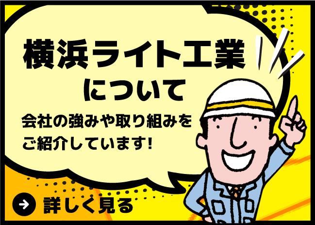 横浜ライト工業について会社の強みや取り組みをご紹介しています!