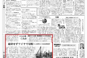 日経産業新聞5月5日版の紙面に横浜ライト工業が取り上げられました