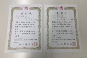 作業員2名が安全表彰を受賞