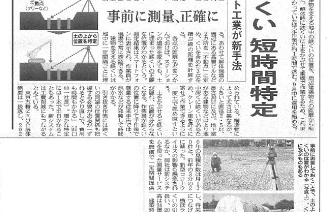 日本経済新聞9月11日版の紙面に横浜ライト工業が掲載されました。