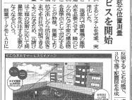 建通新聞の紙面に横浜ライト工業が掲載されました。