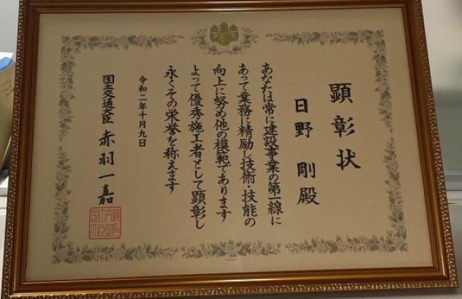 優秀施工者国土交通大臣顕彰を受賞